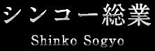 シンコー総業